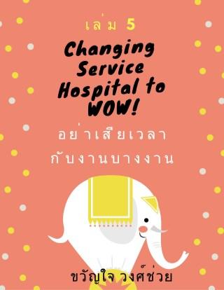 Changing Service Hospital to WOW!: อย่าเสียเวลากับงานบางงาน