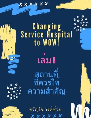 Changing Service Hospital to WOW!: สถานที่ที่ควรให้ความสำคัญ