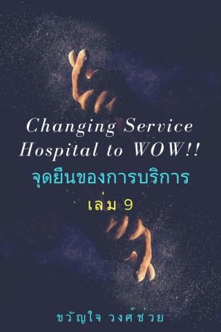 Changing Service Hospital to WOW!: จุดยืนของการบริการ