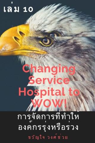 Changing Service Hospital to WOW!: การจัดการที่ทำให้องค์กรรุ่งหรือร่วง