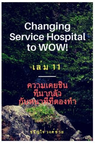 Changing Service Hospital to WOW!: ความเคยชินที่น่ากลัวกับหน้าที่ที่ต้องทำ