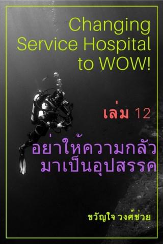 Changing Service Hospital to WOW!: อย่าให้ความกลัวมาเป็นอุปสรรค
