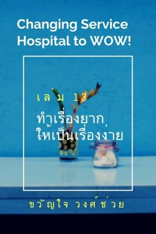 Changing Service Hospital to WOW!: ทำเรื่องยากให้เป็นเรื่องง่าย