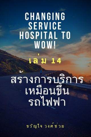 Changing Service Hospital to WOW!: สร้างการบริการให้เหมือนขึ้นรถไฟฟ้า