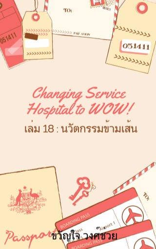 Changing Service Hospital to WOW!: นวัตกรรมข้ามเส้น
