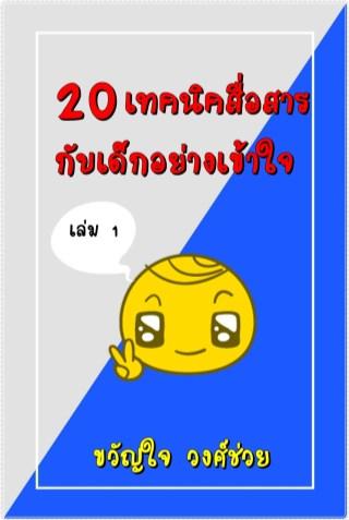 หน้าปก-20-เทคนิคการสื่อสารกับเด็กอย่างเข้าใจ-ookbee