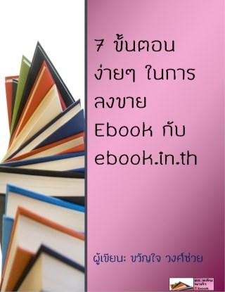7-ขั้นตอนง่ายๆ-ในการลงขาย-Ebook-กับ-ebook.in.th-หน้าปก-ookbee