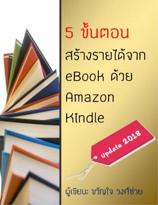 หน้าปก-5-ขั้นตอนสร้างรายได้จาก-ebook-ด้วย-amazon-kindle-ookbee