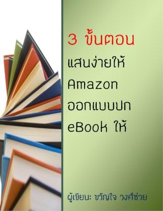 หน้าปก-3-ขั้นตอน-แสนง่ายให้-amazon-ออกแบบปก-ebook-ให้-ookbee