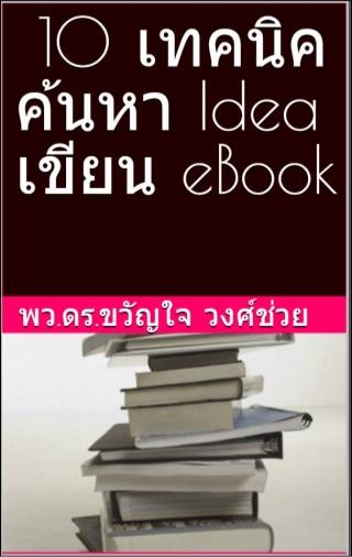 หน้าปก-10-เทคนิคค้นหา-idea-เขียน-ebook-ookbee