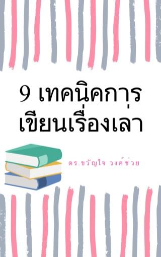 9-เทคนิคการเขียนเรื่องเล่า-หน้าปก-ookbee