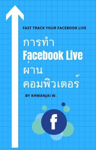 หน้าปก-การทำ-facebook-live-ผ่านคอมพิวเตอร์-ookbee