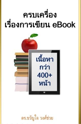 ครบเครื่อง-เรื่องการเขียน-eBook-หน้าปก-ookbee