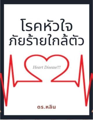หน้าปก-โรคหัวใจ-ภัยร้ายใกล้ตัว-ookbee