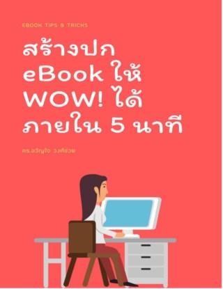 หน้าปก-สร้างปก-ebook-ให้-wow-ได้ภายใน-5-นาที-ookbee