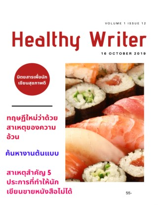 หน้าปก-healthy-writer-vol-issue-12-16-oct-2019-ookbee