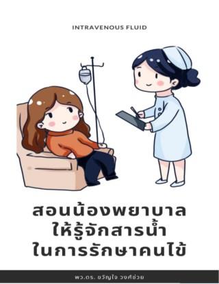 หน้าปก-สอนน้องพยาบาล-ให้รู้จักสารน้ำ-ในการรักษาคนไข้-ookbee