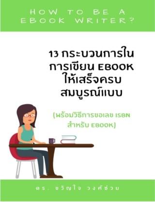 หน้าปก-13-กระบวนการในการเขียน-ebook-ให้เสร็จครบสมบูรณ์แบบ-พร้อมวิธีการขอเลข-isbn-สำหรับ-ebook-ookbee