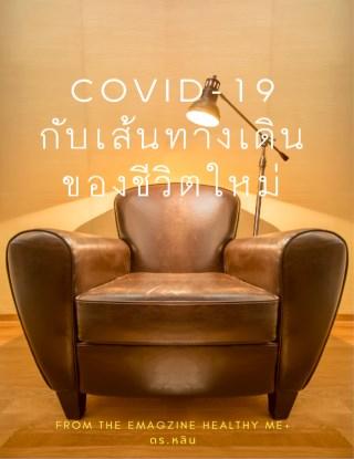 covid-19-กับเส้นทางเดินของชีวิตใหม่-หน้าปก-ookbee