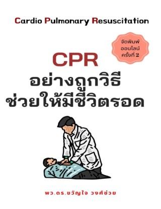 cpr-อย่างถูกวิธีช่วยให้มีชีวิตรอด-หน้าปก-ookbee