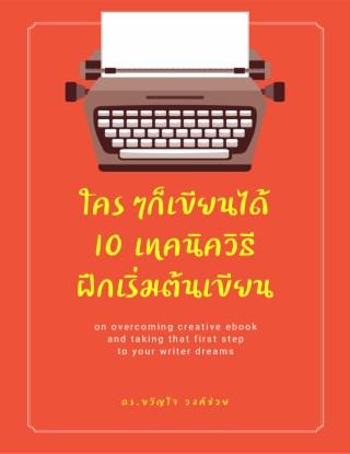 หน้าปก-ใครๆก็เขียนได้-10-เทคนิควิธี-ฝึกเริ่มต้นเขียน-ookbee