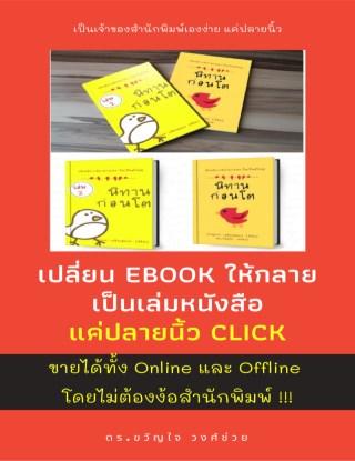 หน้าปก-เปลี่ยน-ebook-ให้กลายเป็นเล่มหนังสือ-แค่ปลายนิ้ว-click-ookbee