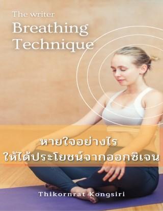 หายใจอย่างไร ให้ได้ประโยชน์จากออกซิเจน