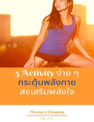 5 activity ง่ายๆ กระตุ้นพลังกาย ส่งเสริมพลังใจ