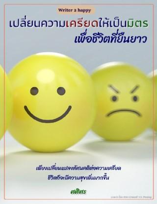 เปลี่ยนความเครียดให้เป็นมิตร-เพื่อชีวิตที่ยืนยาว-หน้าปก-ookbee