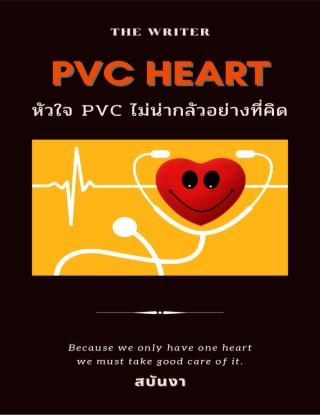 หัวใจ PVC ไม่น่ากลัวอย่างที่คิด