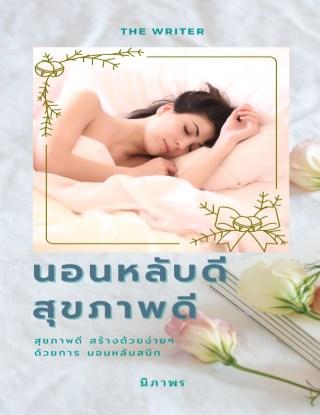 นอนหลับดี สุขภาพดี