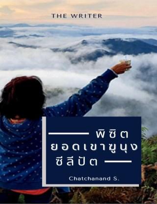 หน้าปก-พิชิตยอดเขาฆูนุง-ซีลีปัต-gunung-silipat-ookbee