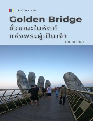 Golden Bridge ชั่วขณะในหัตถ์ของพระผู้เป็นเจ้า