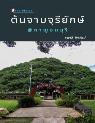 หน้าปก-ต้นจามจุรียักษ์กาญจนบุรี-ookbee
