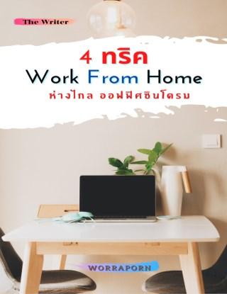 4-ทริค-work-from-home-ห่างไกล-ออฟฟิศซินโดรม-หน้าปก-ookbee