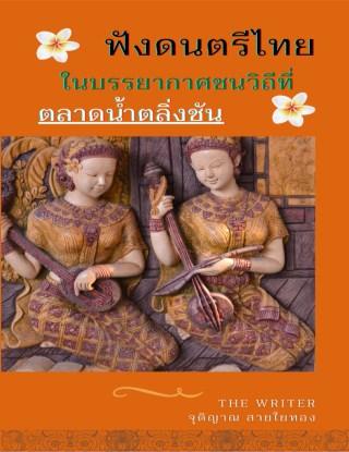 ฟังดนตรีไทยในบรรยากาศชนบทวิถี ที่ตลาดน้ำตลิ่งชัน