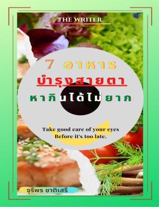 7 อาหารบำรุงสายตา หากินได้ไม่ยาก