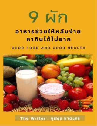 9 ผัก อาหารให้หลับง่าย หากินไม่ยาก
