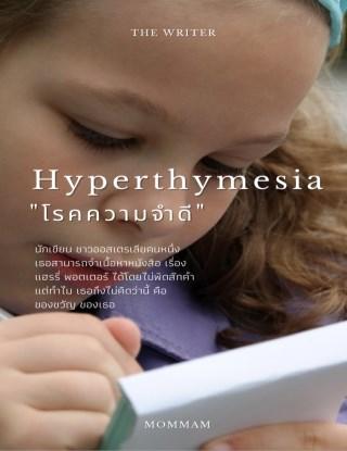 hyperthymesia-โรคความจำดี-หน้าปก-ookbee