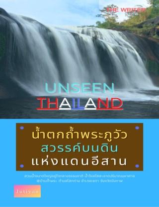 หน้าปก-น้ำตกถ้ำพระภูวัว-สวรรค์บนดิน-อันซีนไทยแลนด์แห่งแดนอีสาน-ookbee