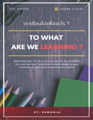 หน้าปก-เราจะเรียนไปเพื่ออะไร-หนังสือ-2-ภาษา-ookbee