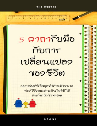 5-คาถารับมือกับการเปลี่ยนแปลงของชีวิต-หน้าปก-ookbee