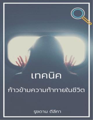 หน้าปก-เทคนิคก้าวข้ามความท้าทายในชีวิต-ookbee