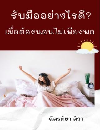 หน้าปก-รับมืออย่างไรดี-เมื่อต้องนอนไม่เพียงพอ-ookbee