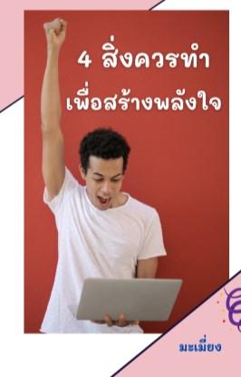 หน้าปก-4-สิ่งควรทำเพื่อสร้างพลังใจ-ookbee