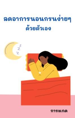 หน้าปก-ลดอาการนอนกรนง่าย-ๆ-ด้วยตัวเอง-ookbee