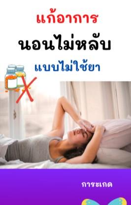 หน้าปก-แก้อาการนอนไม่หลับแบบไม่ใช้ยา-ookbee