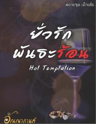 หน้าปก-ยั่วรักพันธะร้อน-hot-temptation-ookbee