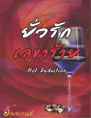 หน้าปก-ยั่วรักเลขาร้าย-hot-seduction-ookbee