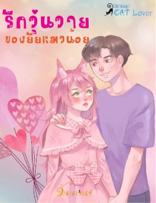 หน้าปก-รักวุ่นวายของยัยแมวน้อย-ookbee